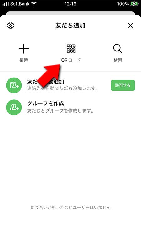 LINE ID検索ページを選択 iphone版