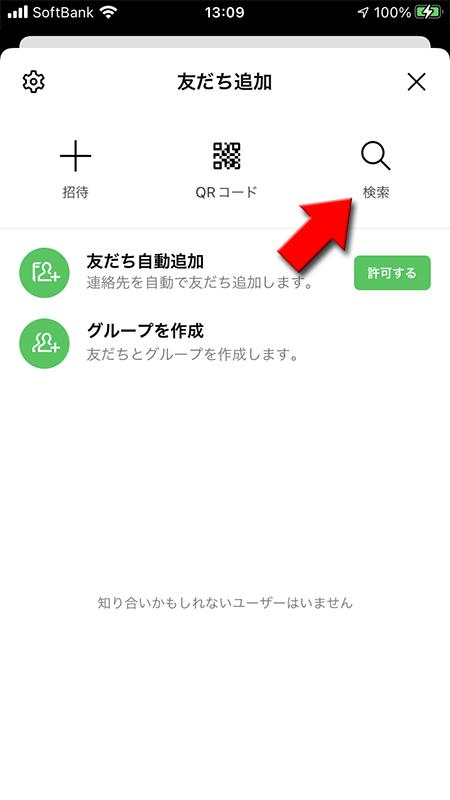 できない line id 検索