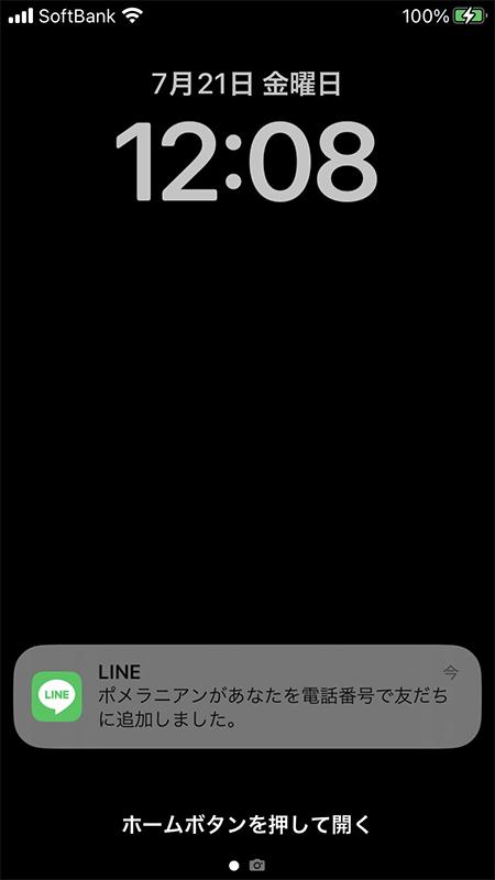 通話 通知 されない line