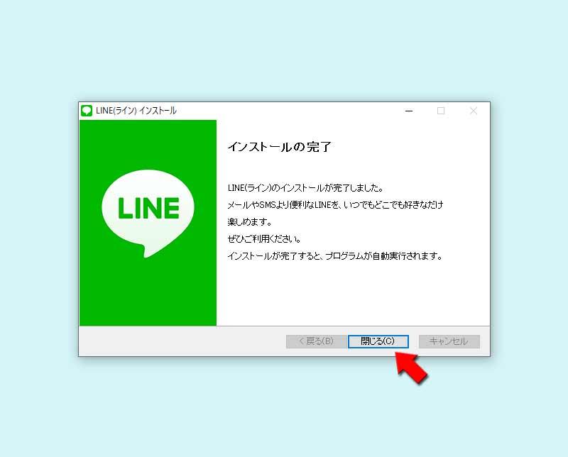 インストール line PC版LINEのインストール先とキャッシュ保存場所を変更する方法