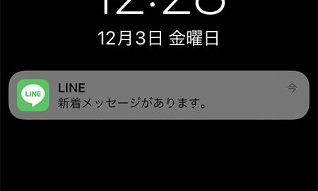 新着メッセージがあります iphone