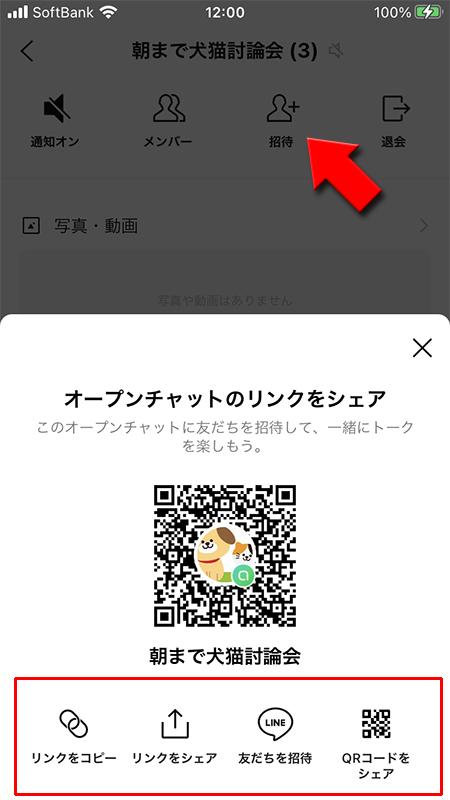 コード qr オープン チャット LINE OpenChat