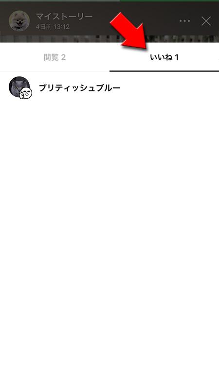足跡 ストーリー Line の FBストーリーズを足跡無しでバレずに見る方法【iPhone/Android対応】