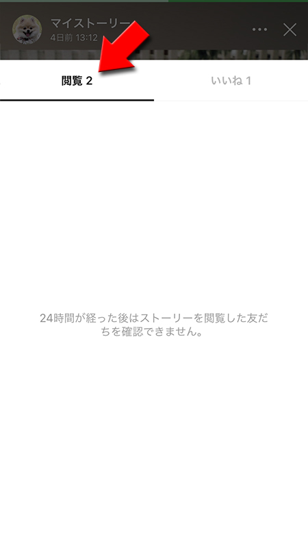 ストーリー 足跡 Line