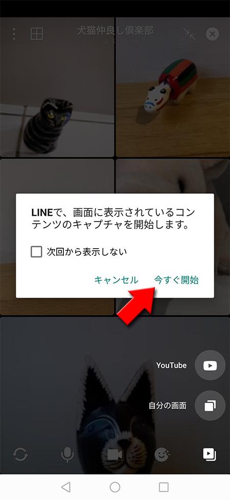 line グループ ビデオ 通話