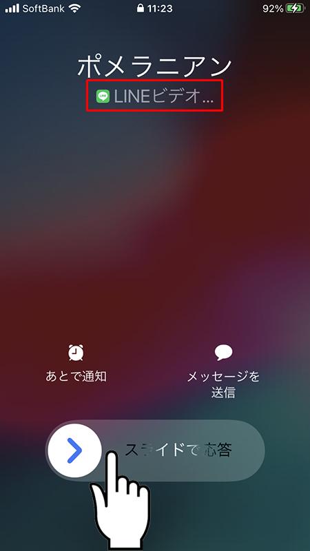 ライン テレビ 電話